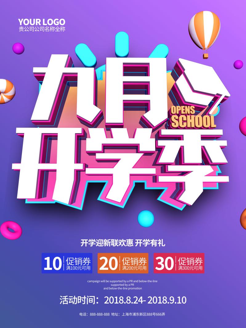九月开学季促销海报psd素材