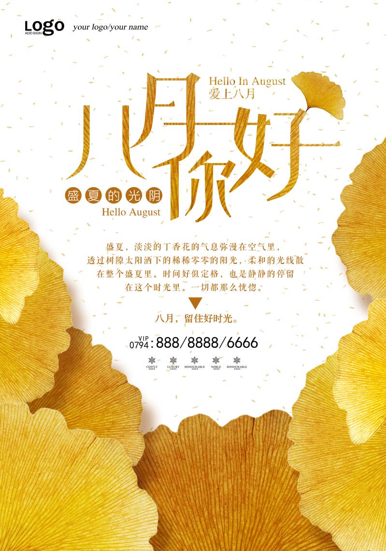 叶子八月海报图片