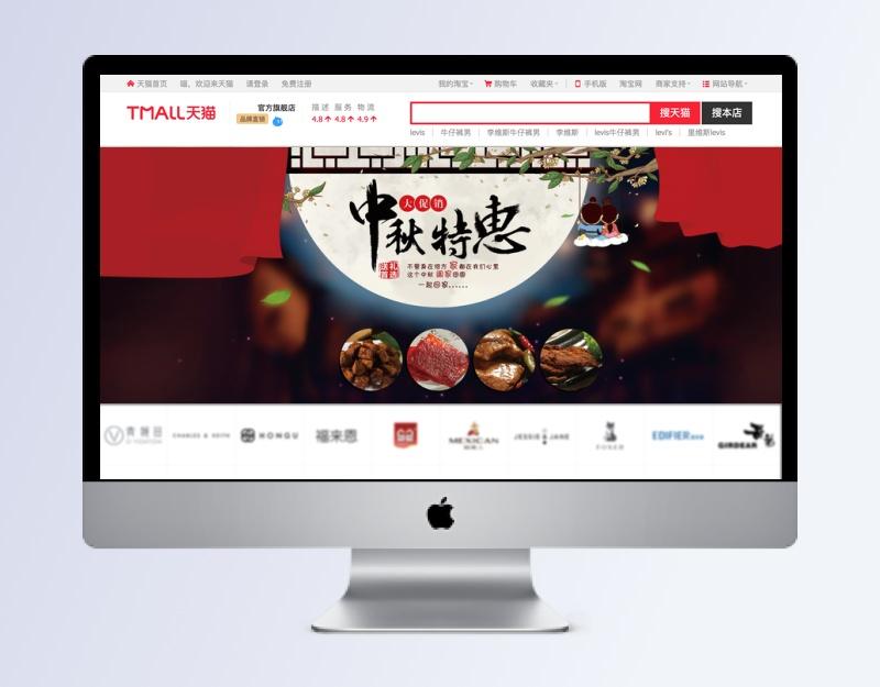 淘宝中秋特惠海报PSD素材