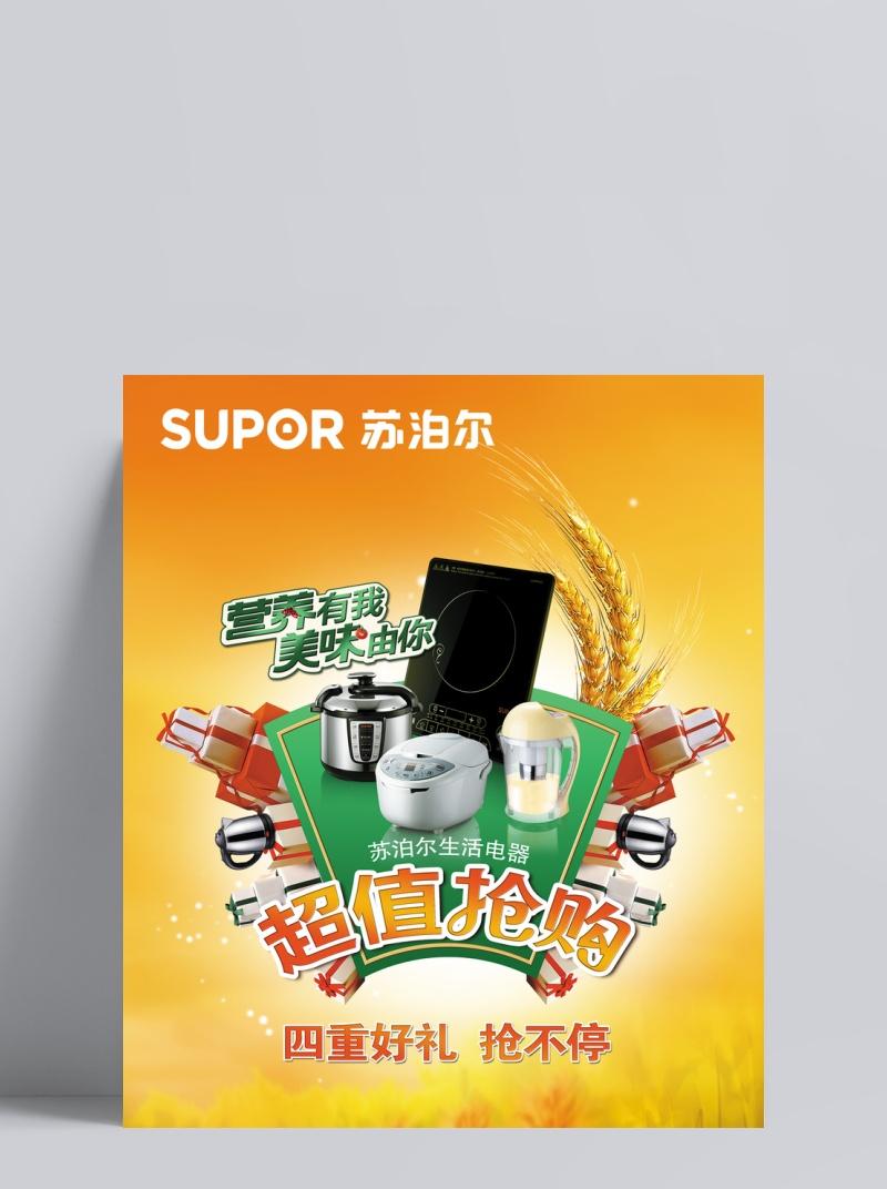 苏泊尔生活电器广告海报PSD素材