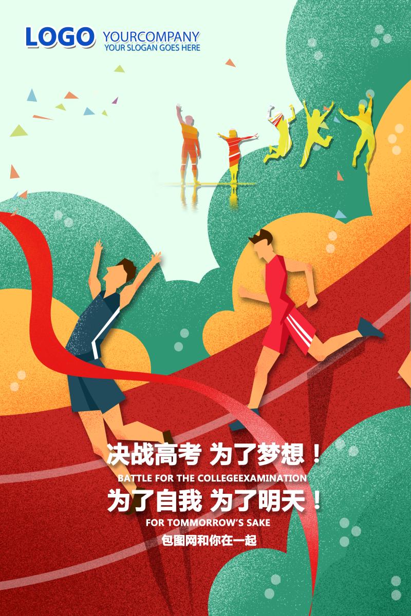 决战高考PSD免费海报