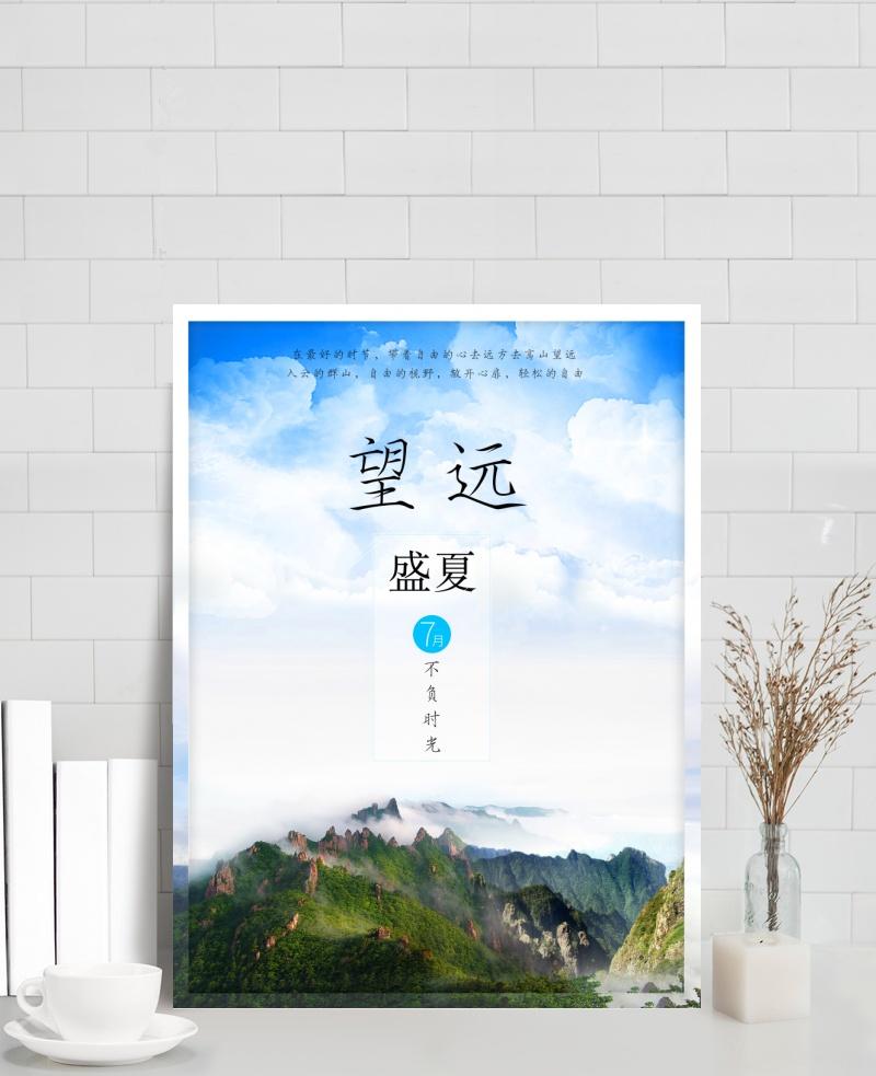 七月夏季旅游宣传海报PSD分层素材