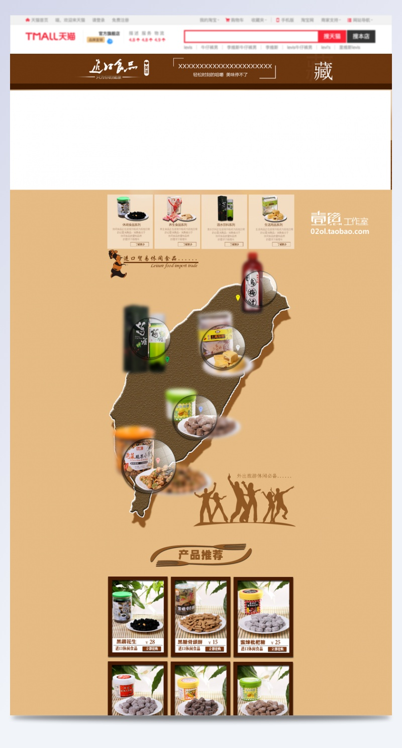 进口食品淘宝首页模版
