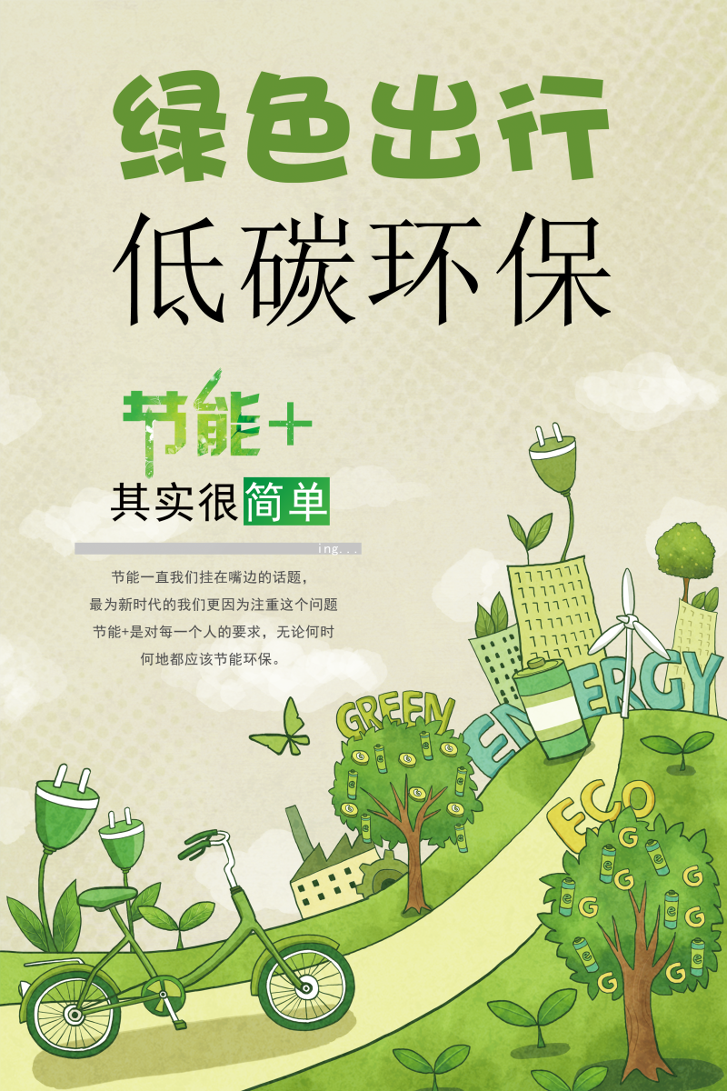 绿色出行低碳环保海报背景素材