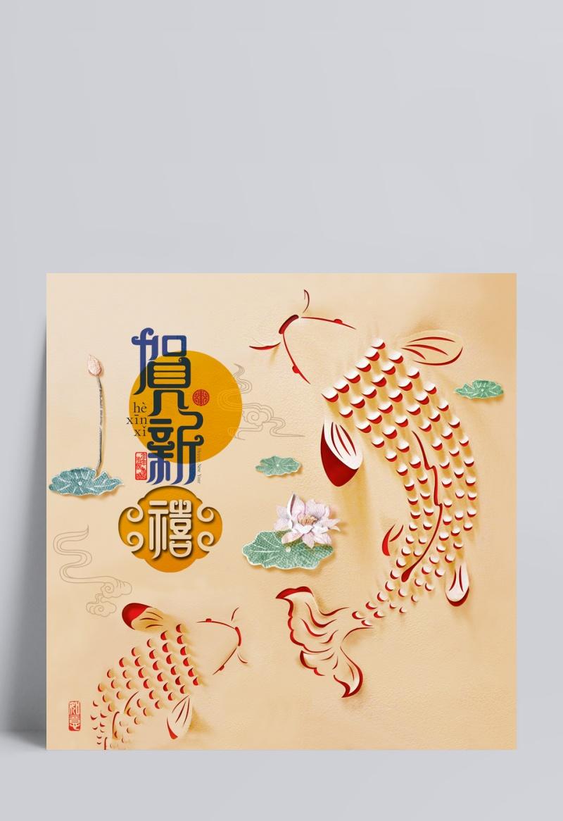 创意百岁照图片_创意剪纸风 年年有余图片设计模板素材