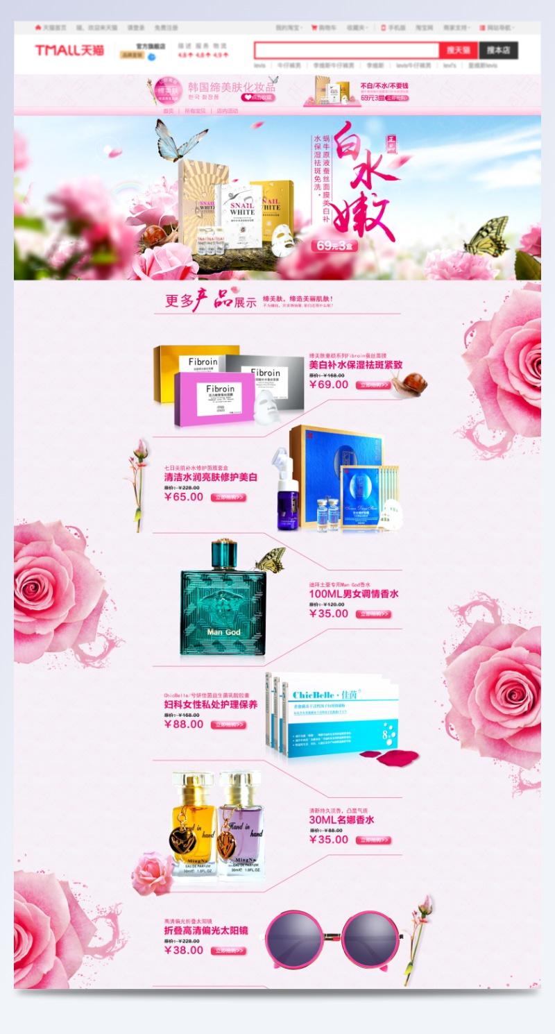 粉色浪漫风化妆品首页PSD