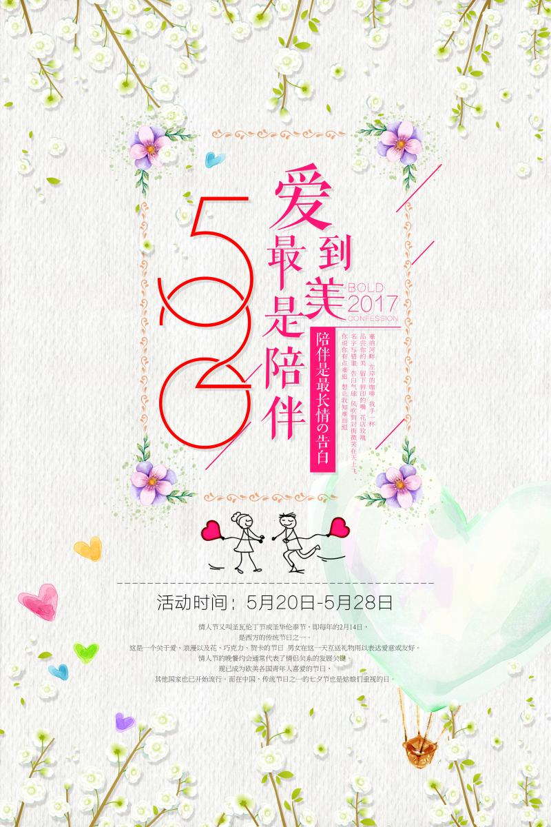 520清新海报图片