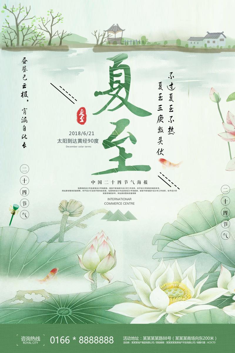 淡雅中国风二十四节气夏至海报