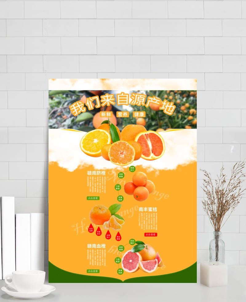 水果橙子淘宝首页模板