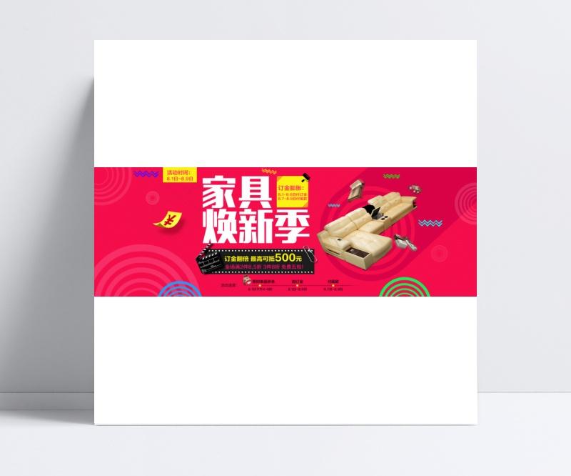 淘宝家具焕新季海报PSD免费素材