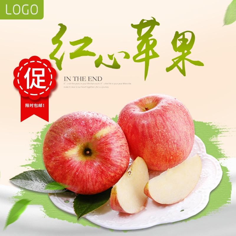 新鲜水果夏季苹果主图PSD模板