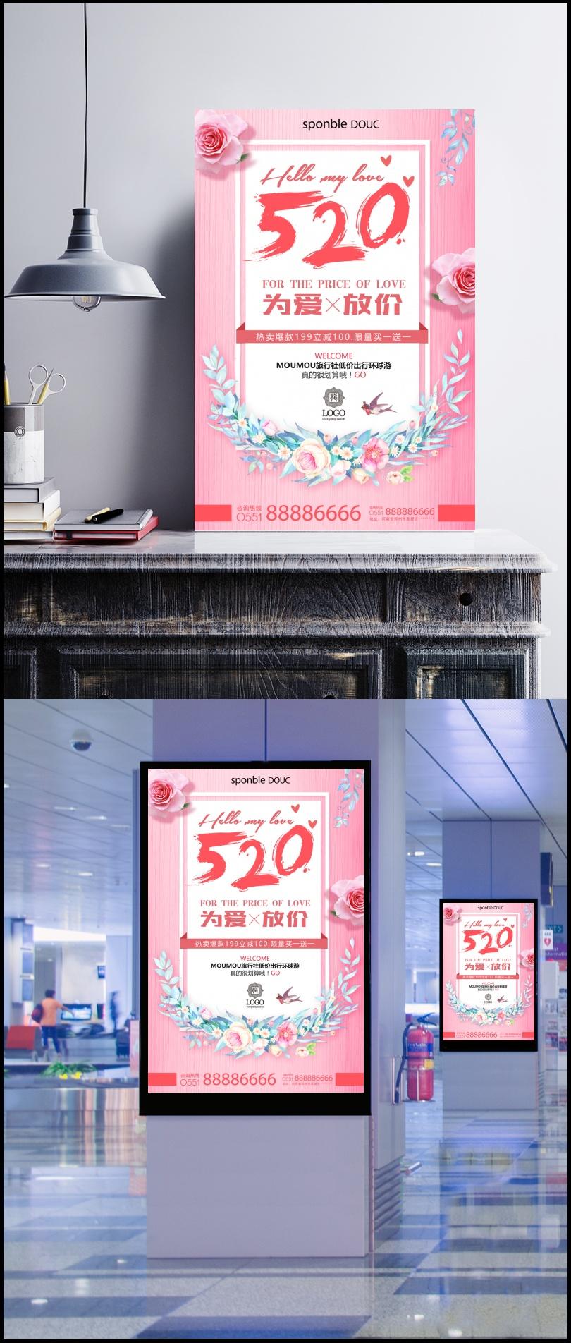 唯美大气520促销海报图片