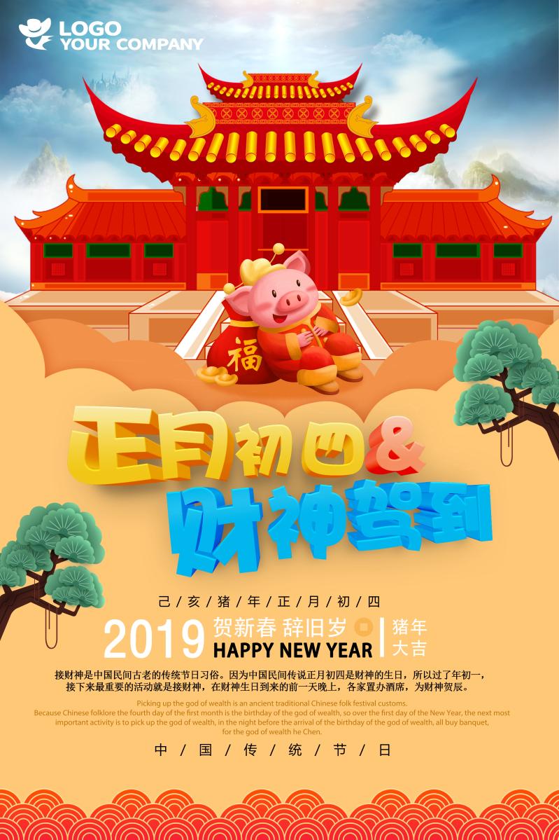 正月初四财神驾到春节海报
