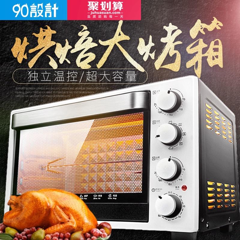 聚划算烤箱生活电器促销主图直通车PSD模版
