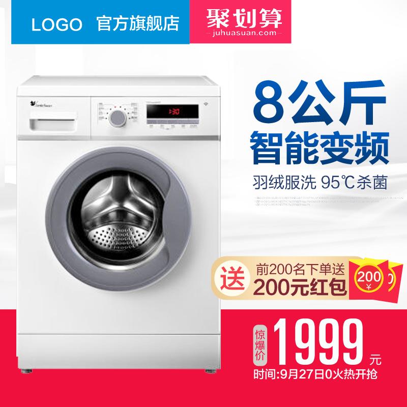 数码电器家电冰箱洗衣机主图直通车