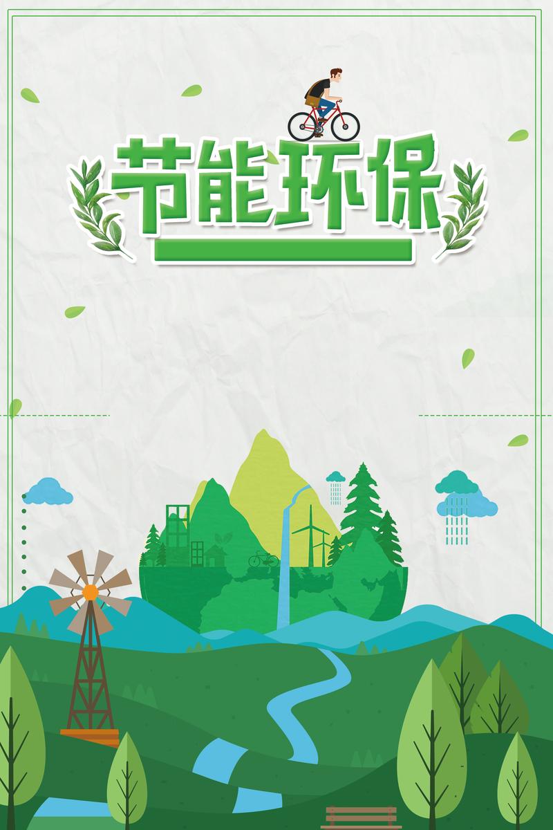 免扣素材 背景 扁平卡通创意绿色出行公益海报背景  名称