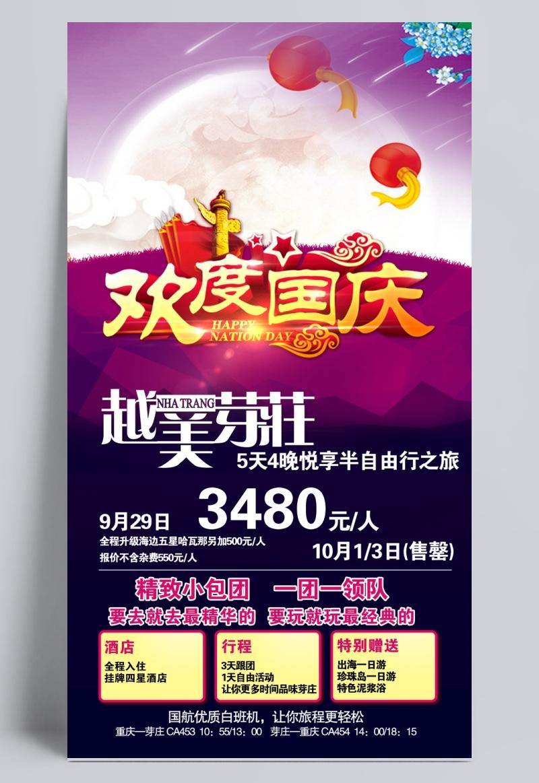 新国庆芽庄旅游广告精美psd