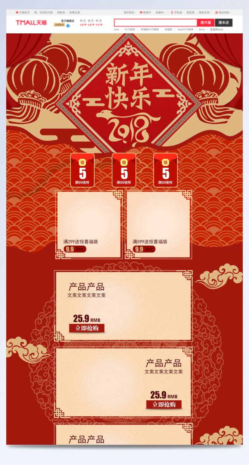 2018新年快乐喜庆食品促销店铺首页