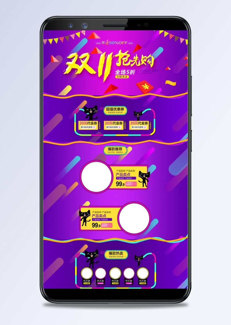 炫酷風雙11數碼產品促銷店鋪首頁PSD模版