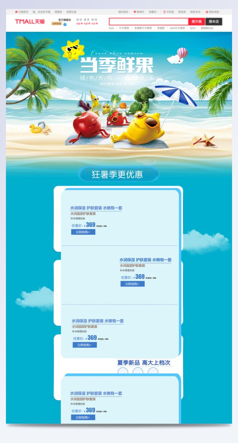 当季鲜果蓝色大海夏日促销店铺首页背景