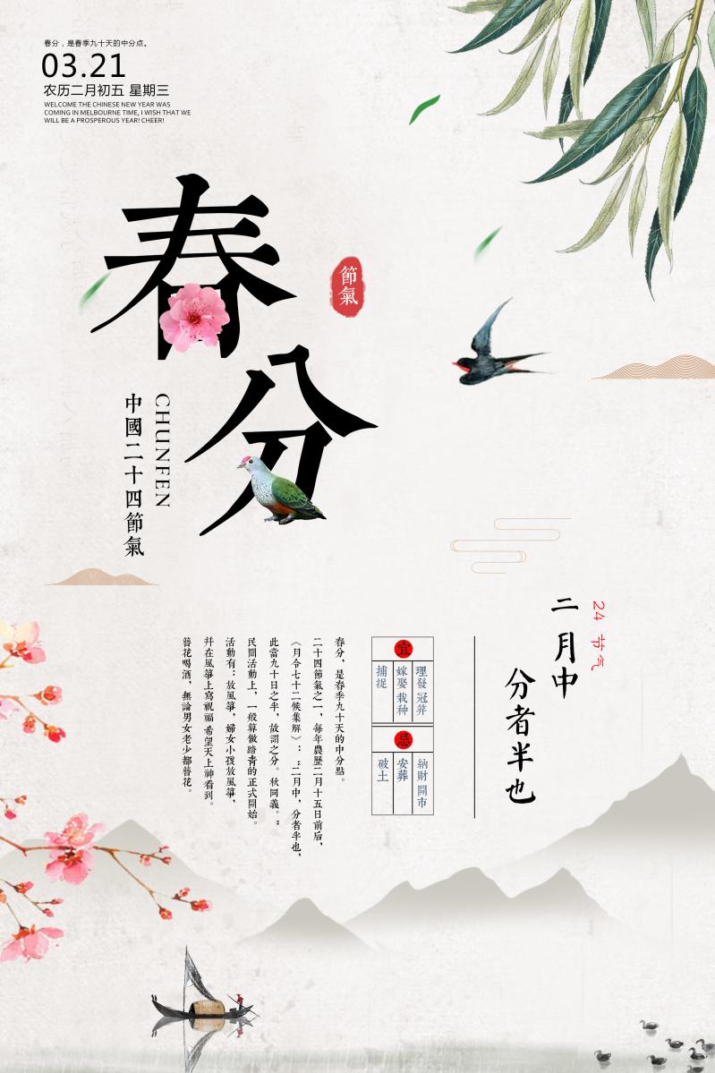 春分传统节气水墨山水海报图片