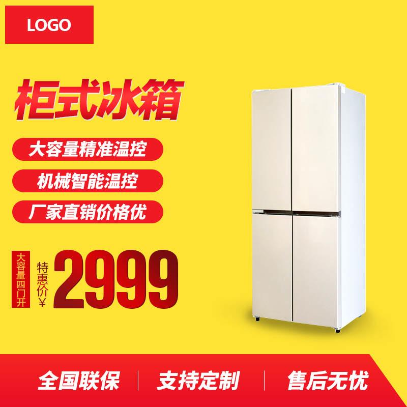 淘宝柜式冰箱促销主图直通车