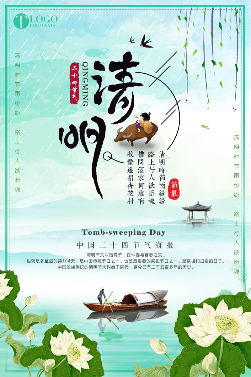 2019清明节海报 踏青节日活动宣传中国风横竖版PSD模板设计素材