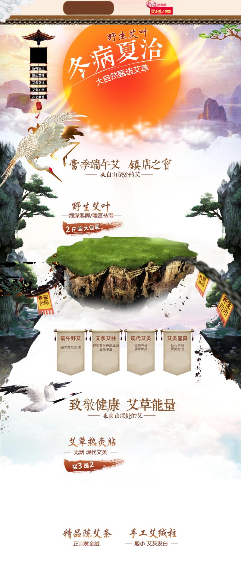 中国风养生中药药材店铺首页背景