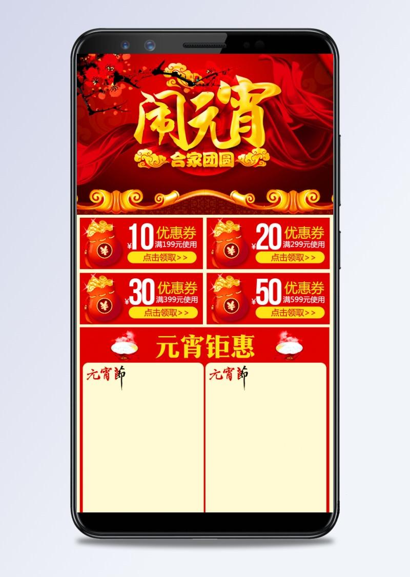 红色喜庆生活电器无线端首页模板PSD