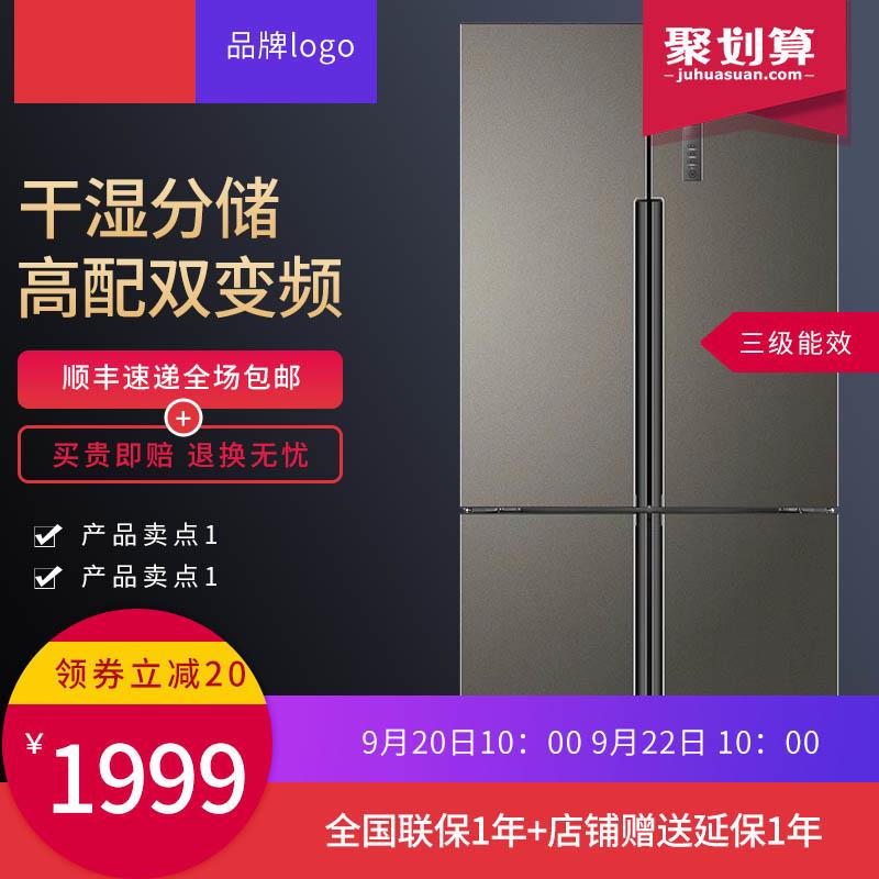 淘宝家电冰箱促销主图直通车