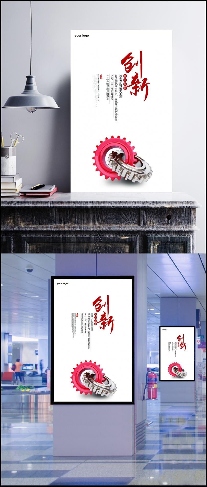观念创新企业文化海报
