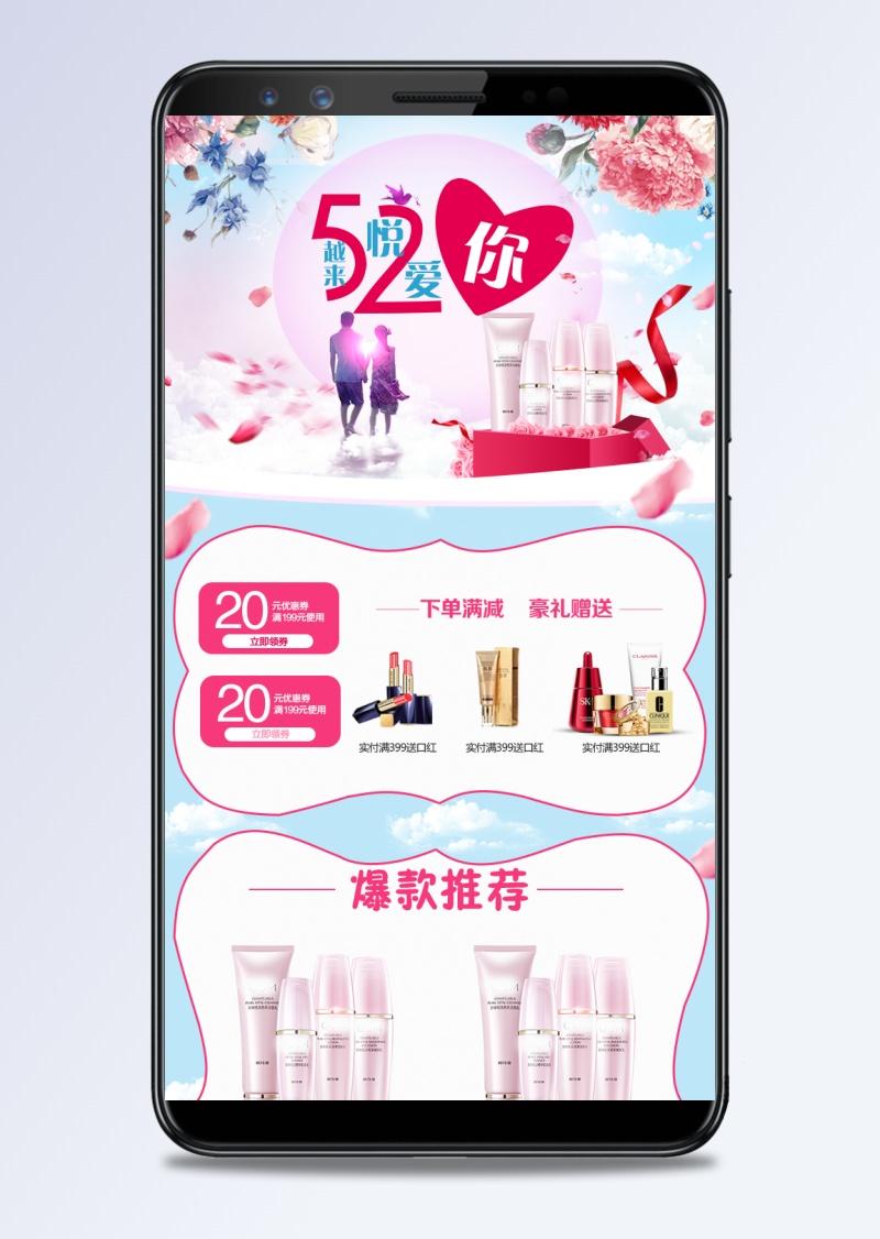 浪漫风520表白节化妆品蓝色唯美风首页手机端无线端psd模板