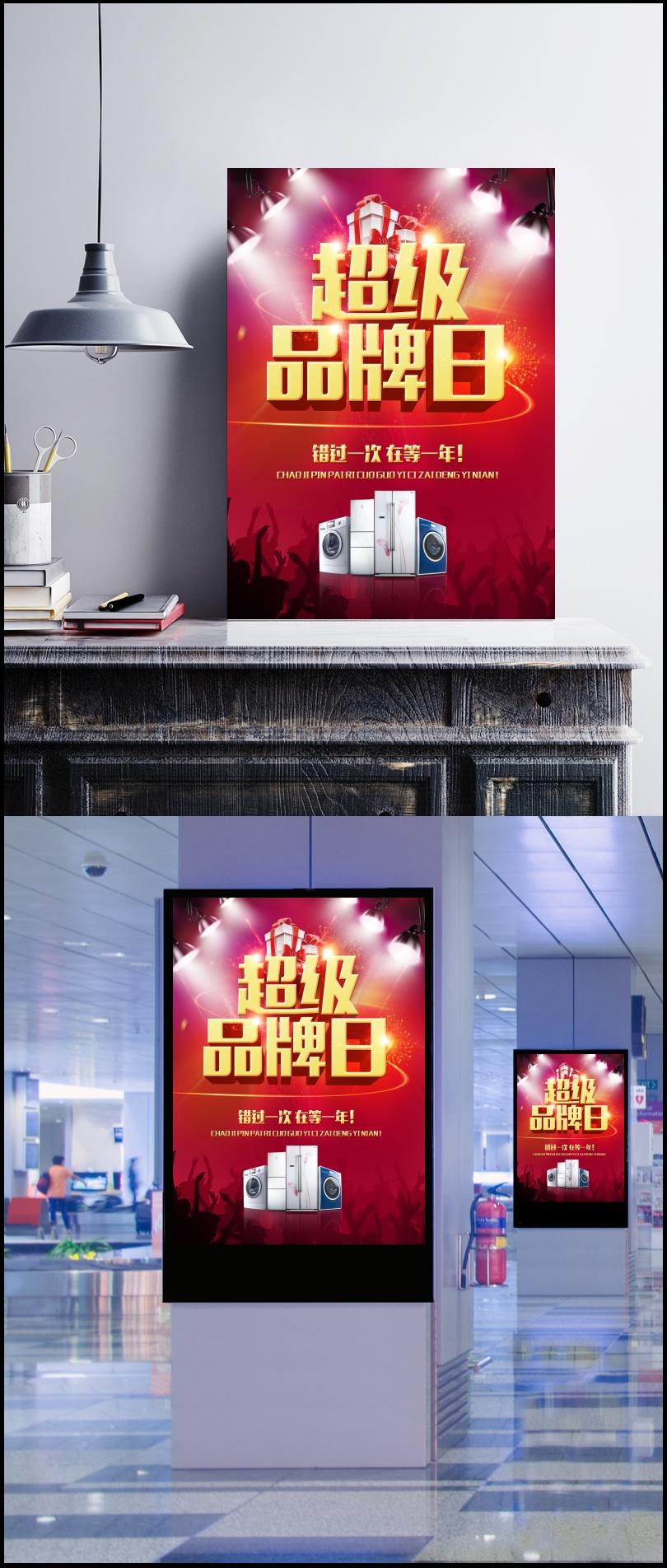 超级品牌日广告设计PSD