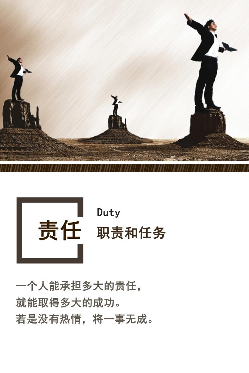 企业文化展板责任和职务励志挂画