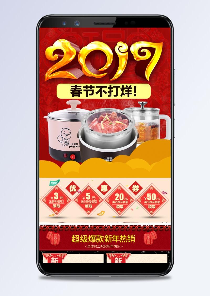 淘宝天猫中国风电器手机端首页psd模板
